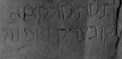 Ebrei storia - Bagno ebraico siracusa ...